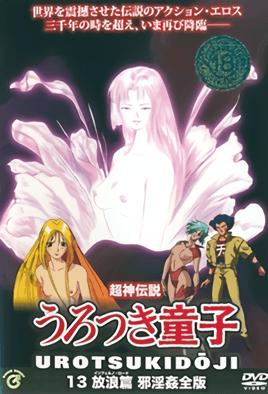 Choujin Densetsu Urotsukidouji Kanketsuhen