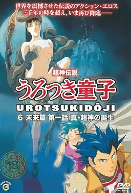 Choujin Densetsu Urotsukidouji Mirai Hen