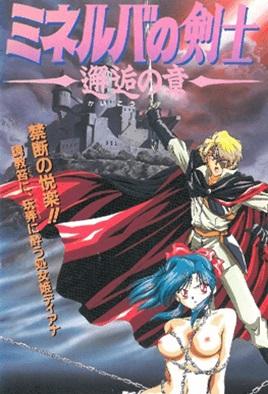 Minerva no Kenshi