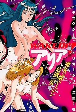 Wake Up! Aria Majokko Virgin Kikiippatsu