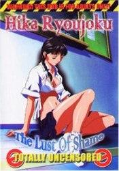 Hika Ryoujuku – Lust of Shame