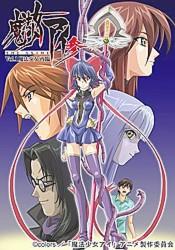 Mahou Shoujo Ai San – The Anime