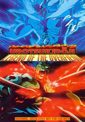 Urotsukidoji 1 Legend of the Overfiend