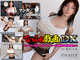 Tifa 3DCG pictures DX