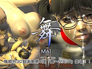 Umemaro 3D – Mai