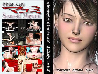 Sex Serf Puppet Mayumi