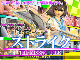 Strike The Missing File