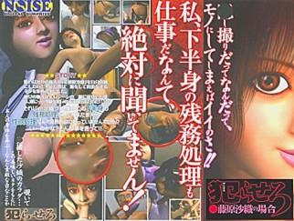 In The Case Of Prisoners From Saori Fujiwara