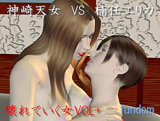 Kanzaki Tennyo VS Kusunoki Tsutomu Erika