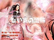 Shiroi mitsu no kyoufu
