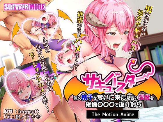 Succubus Star The Motion Anime