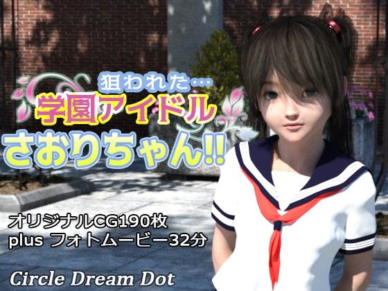 School idol Saori-chan