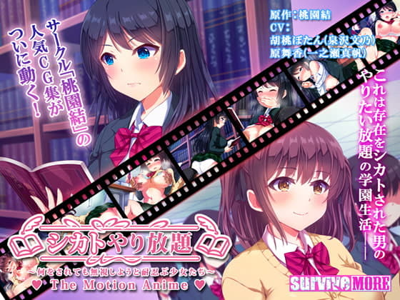 All you can eat Shikato Girls The Motion Anime