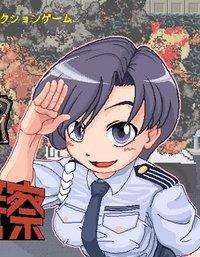 Bijin Keisatsu Hot Cop