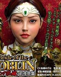 Bride Of The Goblin