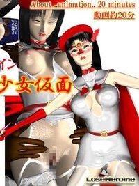 Failed Heroine Bishoujo Kamen