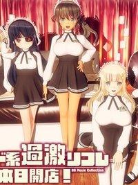 "Grand Opening! Maids' Sextreme ""massage"" Salon! Maid Kagekiha Rifure Honjitsu Kaiten"