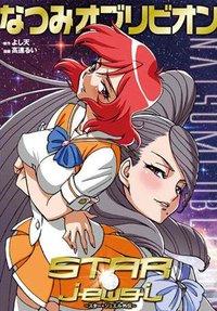 Natsumi Oblivion Star Jewel