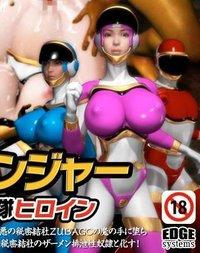 Seidorenger – Humiliated Sentai Heroine