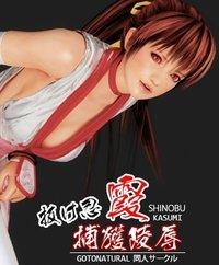 SHINOBU KASUMI -Capture & Disgrace-