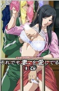 Soredemo Tsuma o Aishiteru