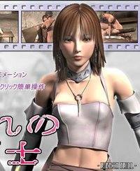 Toraware No Onna Kenshi (captive Swordwoman)